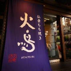 宮城の日本酒 仙臺もも焼き 火鳥(ひのとり)