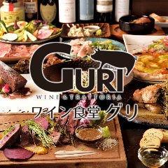 ワイン食堂 GURI ~グリ~