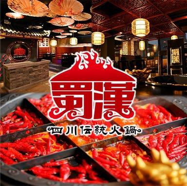 四川伝統火鍋 蜀漢 心斎橋店(ショクカン)  メニューの画像