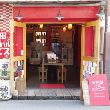 梅田日本酒エビス  コースの画像