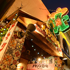 メキシコ酒場 サンズ・ダイナー 本八幡店