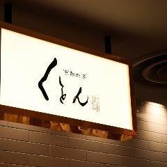 京都四条 くをん 名古屋PARCO店