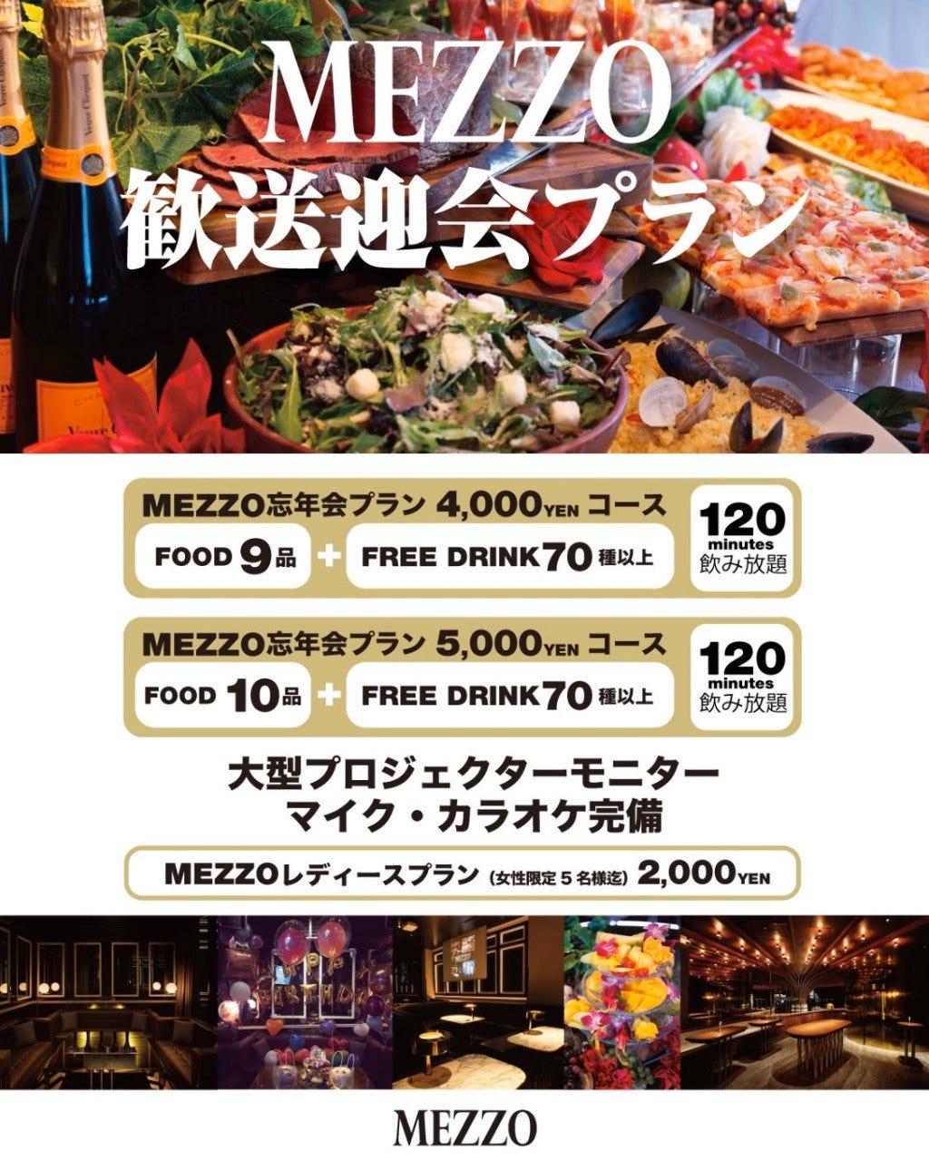 MEZZO 〜メゾ〜 六本木
