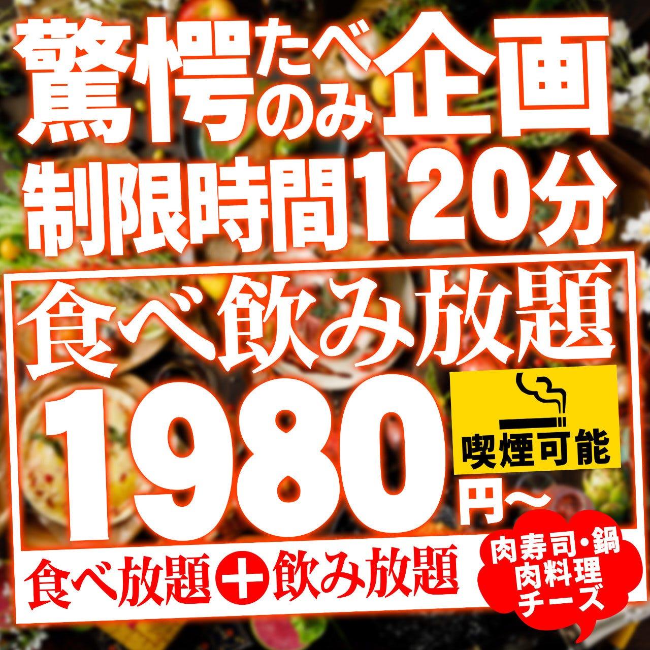 全170種食べ飲み放題 個室 和食×ビストロ さとう 名古屋店