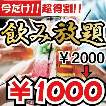【期間限定】2時間単品飲み放題2,000円⇒1,000円