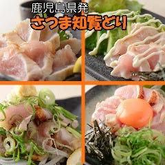 鶏爛漫 阿倍野店