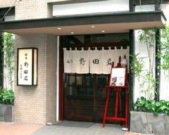 横浜野田岩