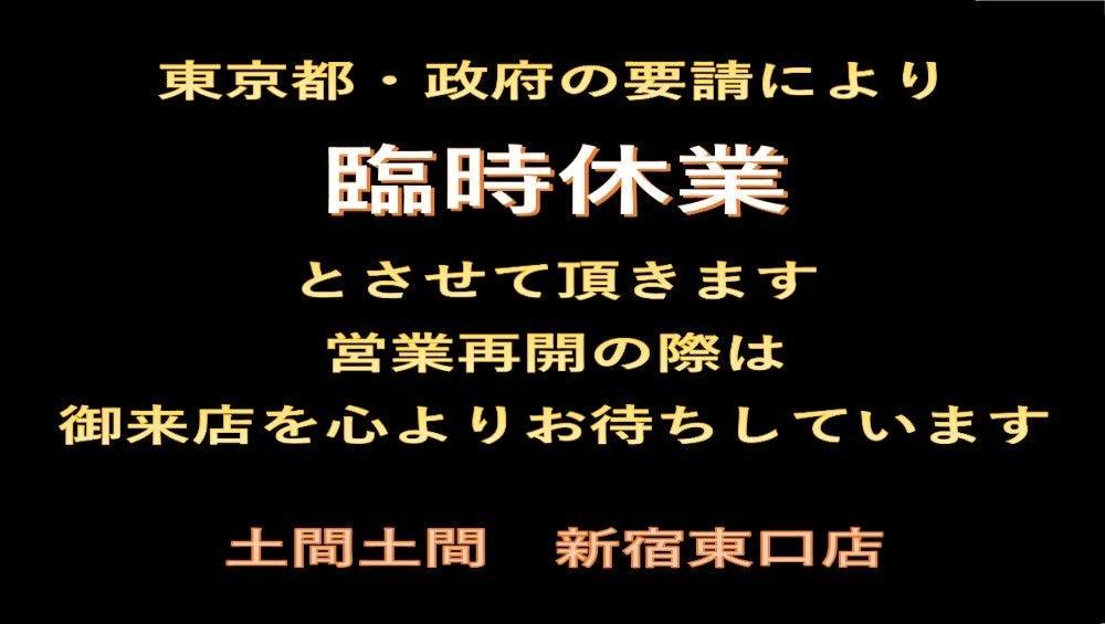 土間土間 新宿東口店