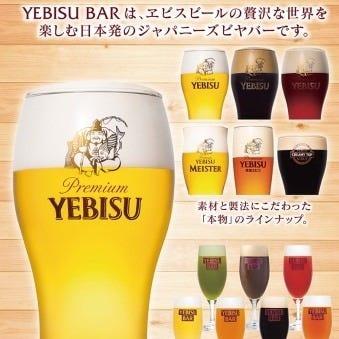 YEBISU BAR 阪急西宮ガーデンズ ゲート館店 こだわりの画像