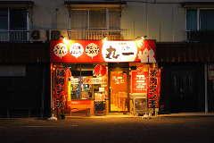 鳥焼肉 丸一 中川原店
