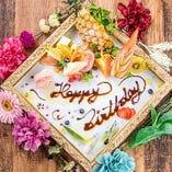 誕生日・記念日に♪~特製デザートプレートでお祝い~