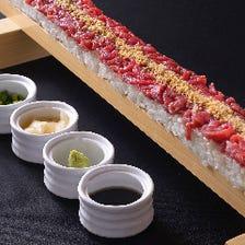 全長50cm!!低温熟成まぐろロングユッケ寿司