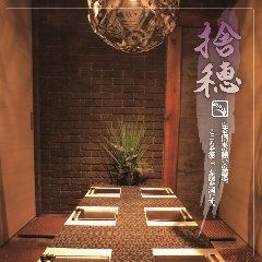 完全個室 牛タンしゃぶしゃぶ 拾穂~shuusui~ 小倉駅店