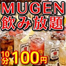 単品MUGEN飲み放題10分110円~
