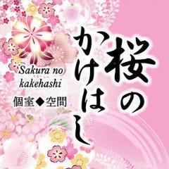枚方 個室居酒屋 桜のかけはし 枚方市駅前店