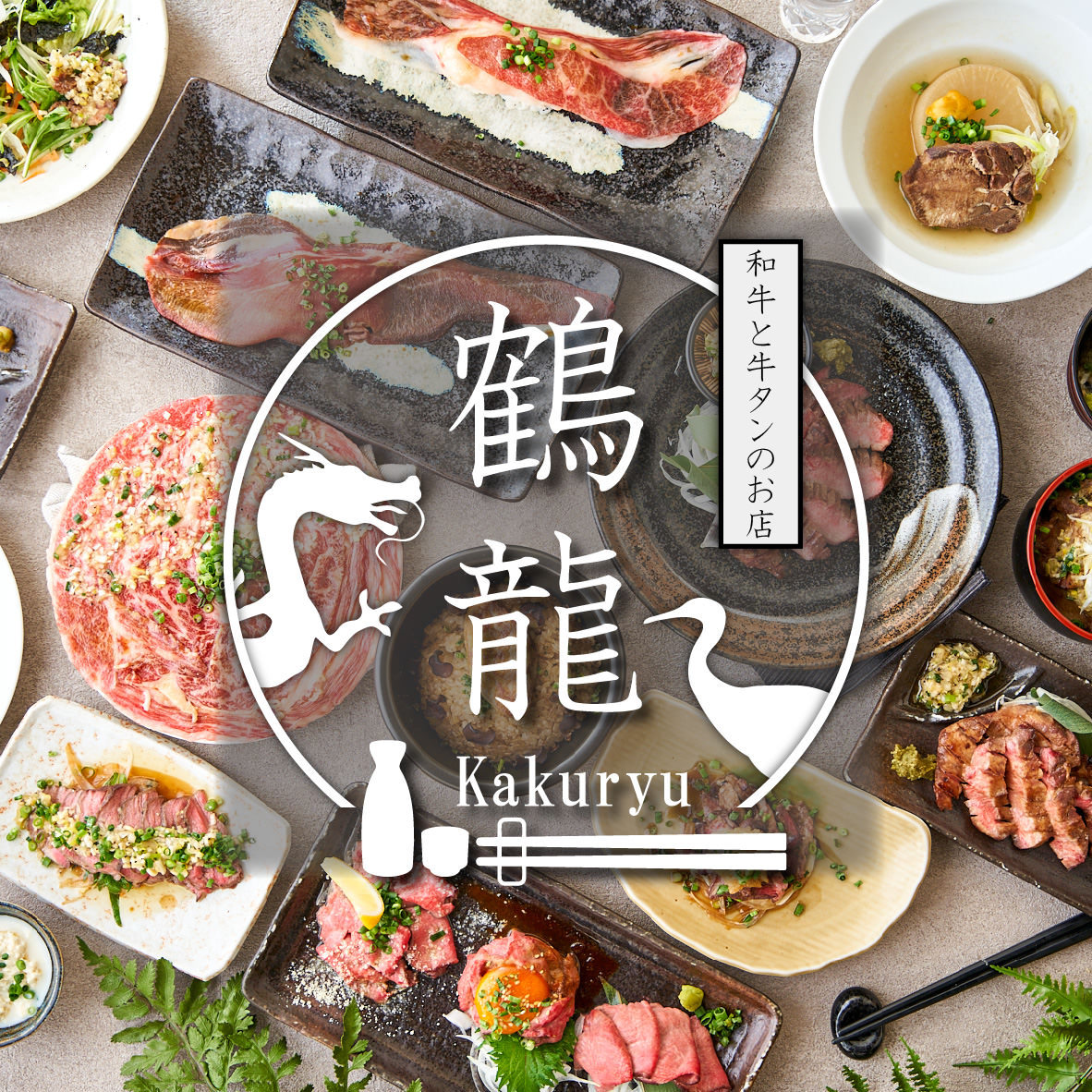 うまいもん酒場×炭火焼き地鶏 鶴龍(KAKURYU)池袋東口総本店