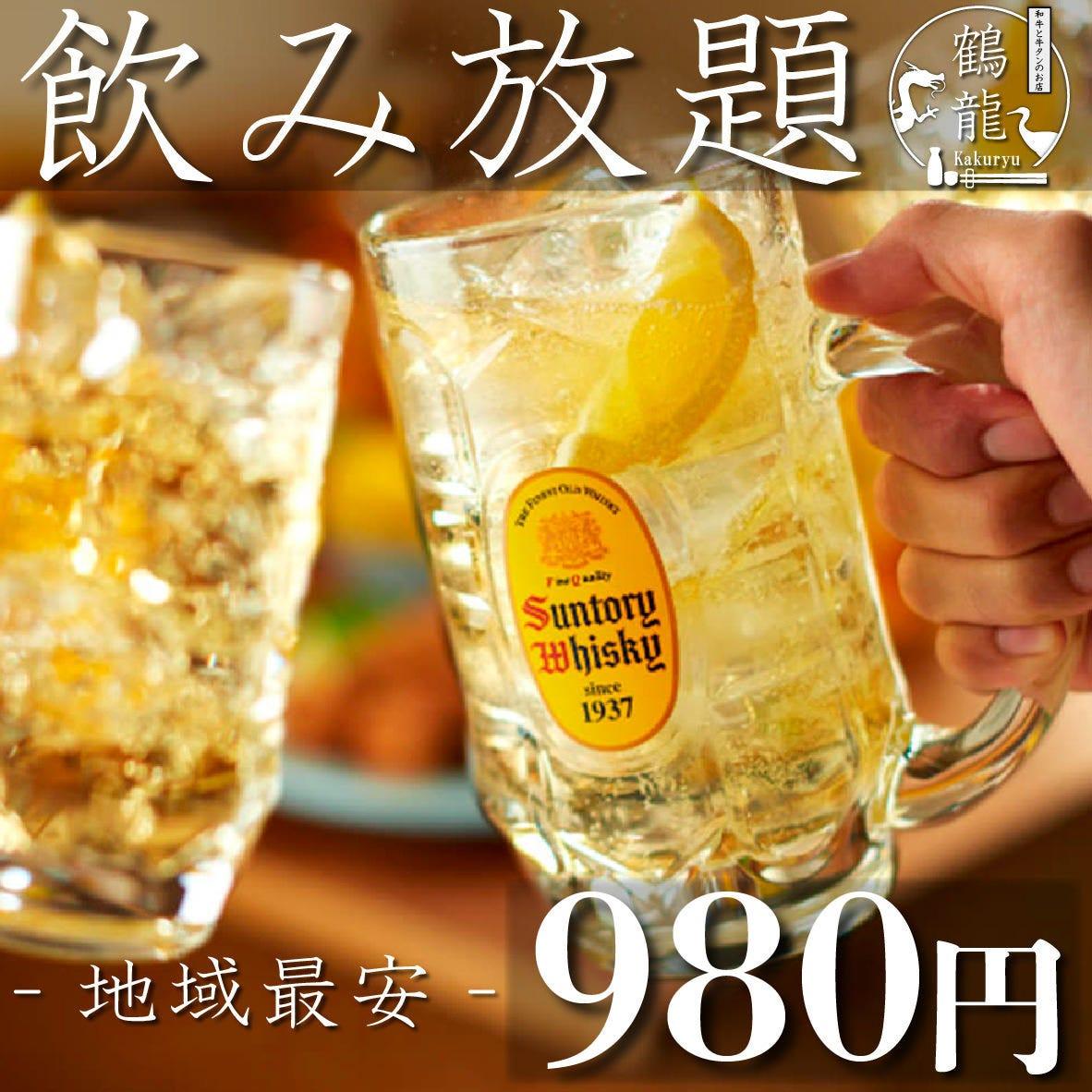 【◎飲み放題】ドリンクメニュー70種類以上2時間飲み放題980円!