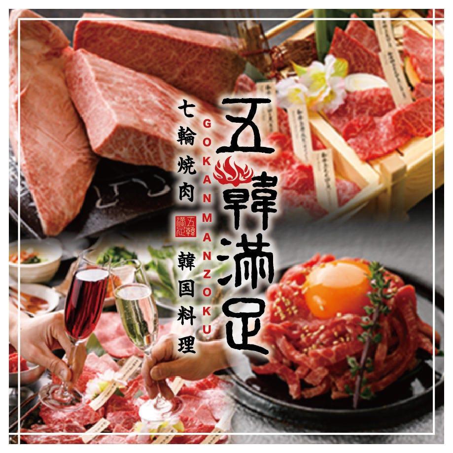 五韓満足 田町店