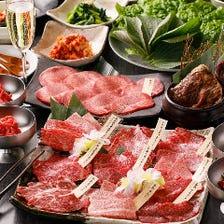 贅沢したい!高級和牛食べ放題コース