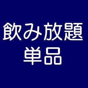 米福酒場 淀屋橋店 コースの画像