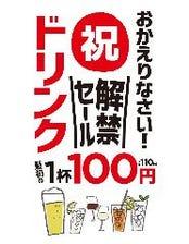 ドリンク1杯100円!