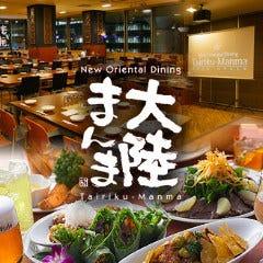 大型宴会個室と16種類のビールが飲み放題 大陸まんま 新大阪店