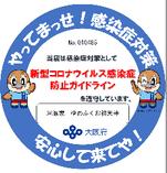 大阪感染対策対応店舗