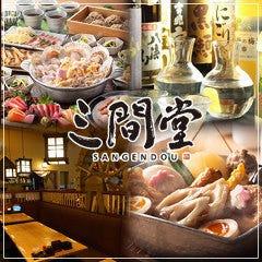 地酒と京風おでん 三間堂堺筋本町店