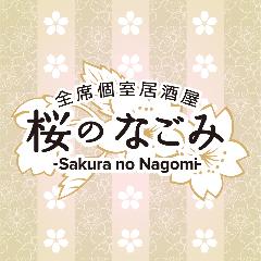 梅田 個室居酒屋 桜のなごみ 阪急HEPナビオ店