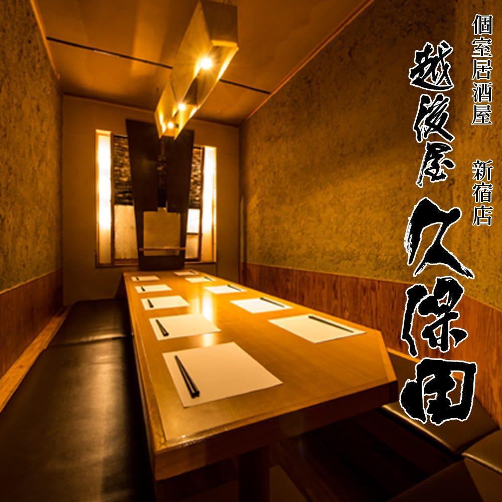 个室居酒屋 越后屋久保田 新宿店