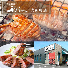 牛たん炭焼 利久 大和町店
