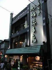 旭鮨総本店 下高井戸本店