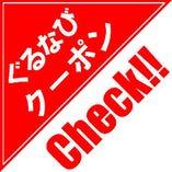 【コースのお客様】飲み放題120分→180分への延長可!