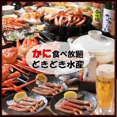かに食べ放題 どきどき水産 阪神尼崎店