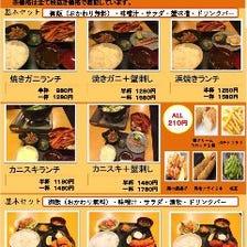 蟹ランチ980円~ドリンクバー付
