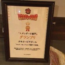【グランプリ】ジャンボ鶏モモ焼き