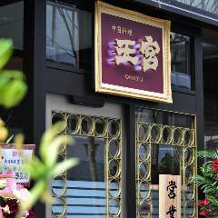 中国料理 王宮 OHKYU
