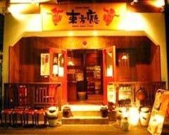 東方廳 田町店