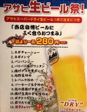 アサヒ生ビール祭!
