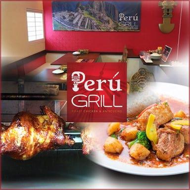 Peru GRILL ~ペルーグリル~  コースの画像