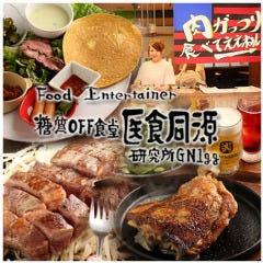 お肉と玄米菜食 医食同源 京橋
