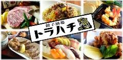 餃子酒場 トラハチ