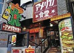 島豚あぐーハンバーガーアメリカ食堂