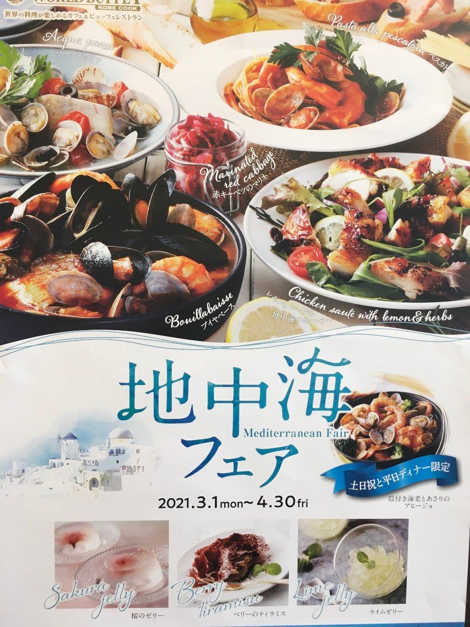 神戸クック・ワールドビュッフェ 野々市店