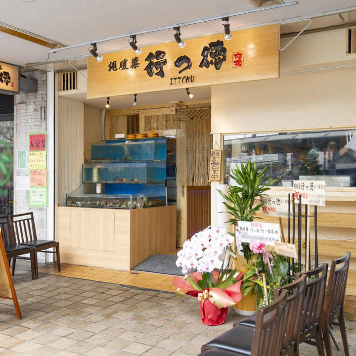 縄暖簾 行っ徳 ITTOKU 竹の塚店