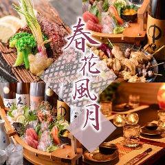 創作Dining×完全個室 春花風月 八重洲店