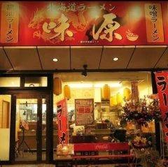 北海道らーめん 味源 入間店
