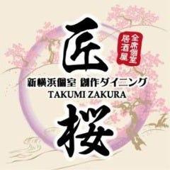 大人の隠れ家個室居酒屋 天照‐Amaterasu‐ 本厚木店