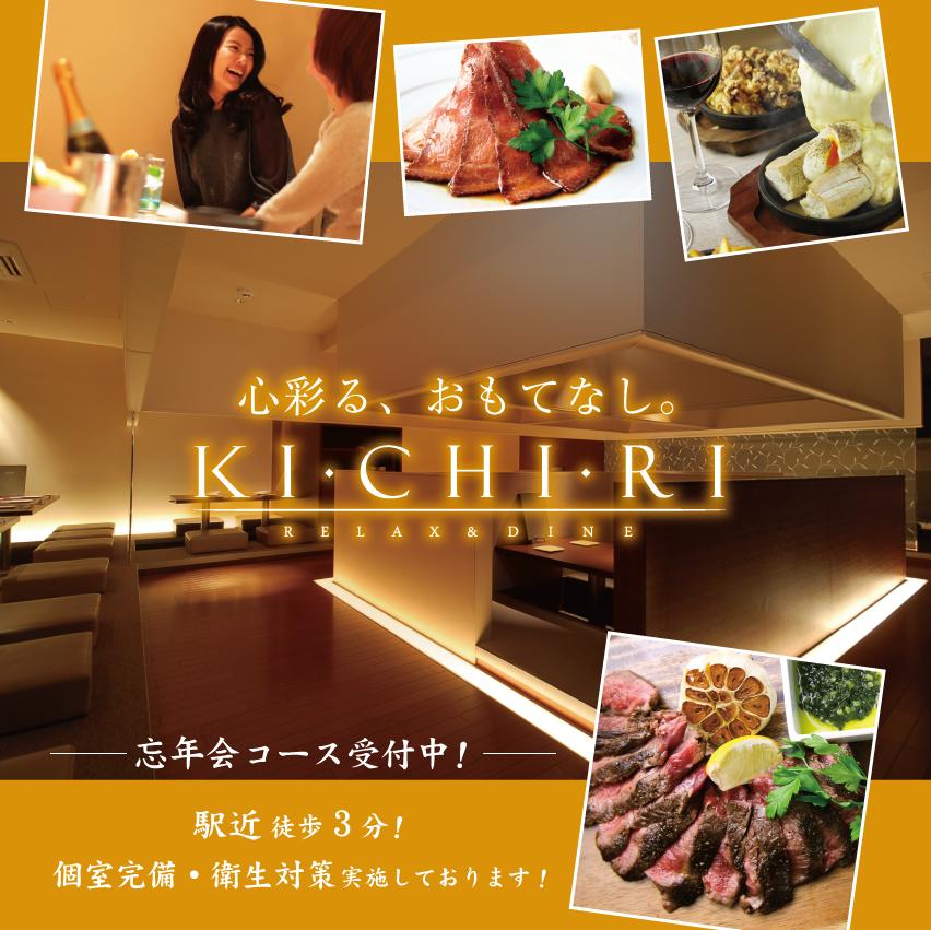 KICHIRI 千里中央店