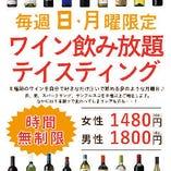 日・月曜日開催!ワイン飲み放題テイスティング